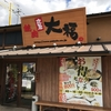 カルビ屋大福 福山店(福山市)