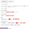 Google Analyticsへの登録と認証