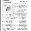 『民医連医療』4月号で紹介されました。