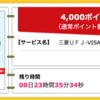 【ハピタス】三菱東京UFJ-VISAデビットが期間限定4,000pt(4,000円)! さらにもれなく1,000円もれなくプレゼントも♪