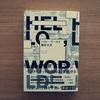 12時間後に起こるかもしれないSF小説ー読書感想「ハロー・ワールド」(藤井太洋さん)