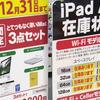 Retina iPad mini、iPad Airの在庫情報:12月14日(土)新宿西口・東口ビックカメラ、ヨドバシカメラ、ヤマダ電機