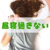 昼寝の「寝過ぎ」を防止する2つの工夫