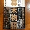 改めて「幕末、メンドクセ~」:読書録「超現代語訳幕末物語」