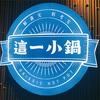 【台湾】店内の雰囲気が素敵な1人鍋!這一小鍋