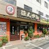 【オススメ5店】千葉・稲毛(千葉)にある定食が人気のお店