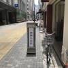 2019年6月4日(火)/ギャラリー和田
