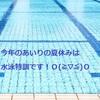 【夏休み体験】母感動!苦手は乗り越えられる!プール恐怖症のあいりが泳げるようになるまで!