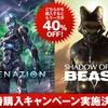 PS4で美しきエイリアン爆殺シューティング「ALIENATION」が6月2日配信決定!オトクなキャンペーンも!