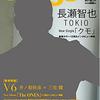 月刊Songs(ソングス)9月号を予約!表紙は長瀬智也!