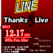 【12/17(日)】HOTLINE Thanks Live @Tin Pan Alley 開催します!