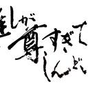 あなたの言葉を信じて〜田中樹くんと関西Jr.応援するブログ〜