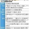 アイヌ新法「先住民族」を明記、国会提出へ 観光振興も - 朝日新聞デジタル(2019年2月6日)