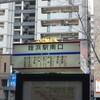 1番 姪浜駅南口~博多駅前(西鉄グランドホテルから3番) 西鉄バス