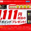 【げん玉】これこそまさしく緊急案件!Yahoo! JAPANカード発行で一撃10000pt + 11111円分のTポイント獲得案件をご紹介!時間がないので急げ