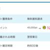 【PONEY】自然素材住宅工務店の無料資料請求で120,000pt!(1,080ANAマイル)