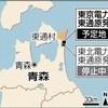 <東電>東通原発共同建設へ 地元「聞いていない」眉ひそめる - 河北新報オンラインニュース(2018年03月17日)