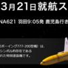 ANA好き、スターウォーズ好き必見!!!C-3PO ANA JET の運航スケジュール発表!!!初フライトは3月21日羽田9:05発の何処???