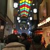 錦市場探訪