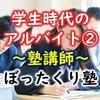 ぼったくり塾【私の学生時代のアルバイトⅡ】