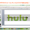 【ブログ運営】パワポで画像の作成と画質UPをするのが簡単でオススメ!