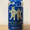 新潟 エチゴビール SOMETIMES BREWS