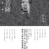 退廃と美麗  東南アジア文学 黎紫書『野菩薩』