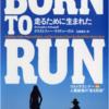 『BORN TO RUN 走るために生まれた』by クリストファー・マクドゥーガル: ランナー必見!怪我知らずの黄金シューズとは!?