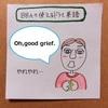 【BBAの使えるドラマ英語】Oh,good grief.~やれやれ…(呆れた)