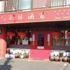 玉林酒家の麻婆豆腐定食@栄町