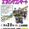 大田三中 第9回 スプリングコンサート