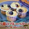 第3代レシピの女王・大本紀子さんの魔法のスイーツレシピ『あっという間のブルーベリーマフィン』の作り方