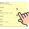 タップで単語リストの和訳表示のする・しないを切り替えて効率的に英単語暗記!
