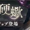 【シノアリス】『淫蕩ナ硬蠍』の当たり武器