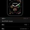 Apple Watchはインフォグラフ文字盤が最も美しく効率的