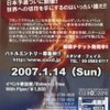 「JUSTE DEBOUT JAPON 2007」を観て