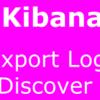 Kibana 5でDiscoverタブの検索結果をCSVエクスポートする