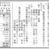 株式会社bosyu 第1期決算公告 / 合併公告