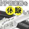2/18(土)「電子管楽器(ウィンドシンセ)」体験会開催!参加無料!