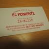 エル ポニエンテさんのスペイン菓子のワゴンサービス 4種も選べる!!