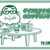 今月のラジオゲストは大督くんがやってくる!!