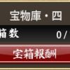 宝箱開封終了〜!
