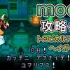 『moon』攻略日記5(中盤:主人公の家〜トロピカルフィールドとヘイガーバッチ)【Switch】