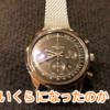 腕時計を高く売るなら時計買取.bizだった(ネットでブライトリングを買取してもらう方法)