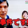 日本各地で開催された本人不在松島聡くんのお誕生日会2017のまじなやつ率がばかやべー件について