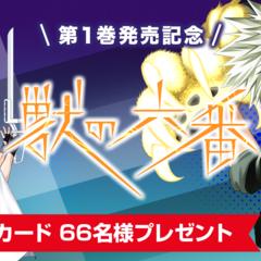 『獣の六番』第1巻発売記念! フォロー&リツイートキャンペーン!