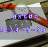 『Maker's Watch Knot』横浜元町店でカスタムオーダーの腕時計を作ったよ!