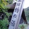 鶴の湯本陣*秋田県乳頭温泉郷