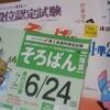 第213回日商珠算検定&第123回日珠連段位検定施行!