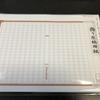 日本茶色普及協会公認原稿用紙